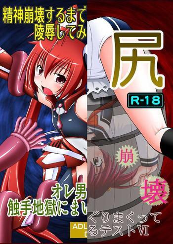 Seishinhoukai Surumade Kusugurimakutte Ryoujoku Shitemiru Test VI & VIII