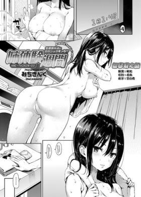 Ane Taiken Shuukan 3