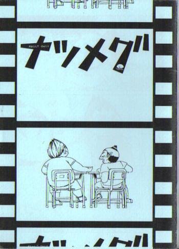 Natsumegu - Kirei Mania