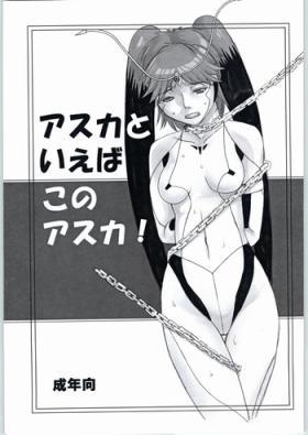 Asuka Toieba Kono Asuka!