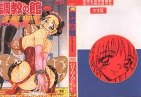 Choukyou no Kan - Slave Room Vol. 1