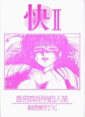 Rough Porn [Secret Society Chi (Iijima Mario)] Kai II - Iijima Mario Kojin-shi - (Various) - Dirty pair Queen emeraldas Tiny Titties