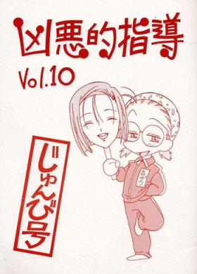 Kyouakuteki Shidou Vol. 10 Junbigou