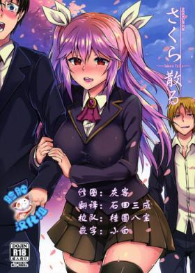 INDEXGIRLS 04 Sakura Chiru