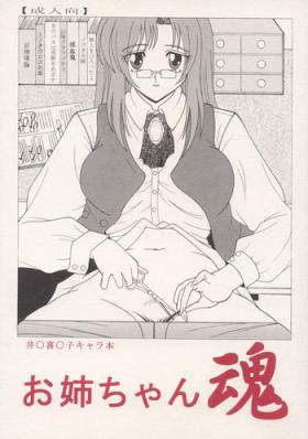 Oneechan Tamashi