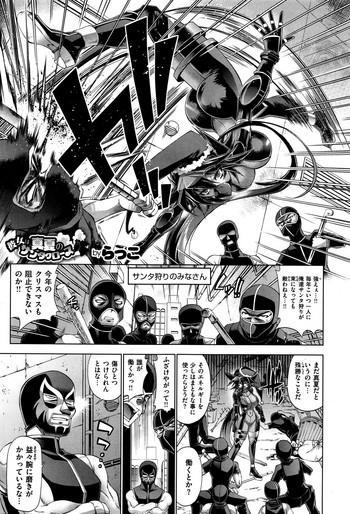 Kanojo wa Manatsu no Santa Claus Ch. 5