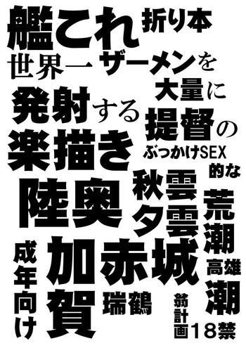 Sofa Kancolle Orihon Sekaiichi Semen o Tairyou ni Hassha suru Teitoku no Rakugaki Bukkake SEX-teki na - Kantai collection Fucked Hard