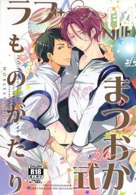 Matsuoka-shiki Love Monogatari