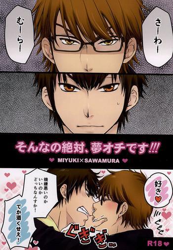 Sonna no Zettai, Yume Ochi desu!!!