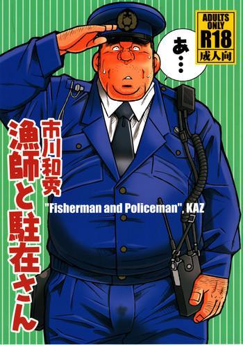 Ryoushi to ChuuzaiFisherman and Policeman