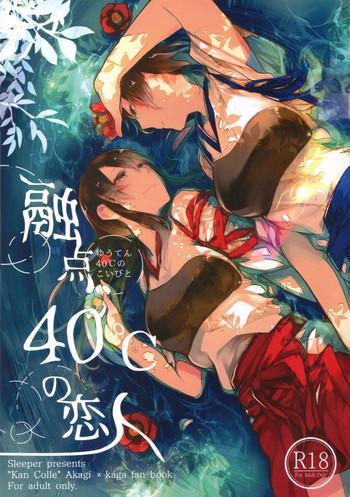 Yuuten 40℃ no Koibito   Melting Together at 40℃ Lovers