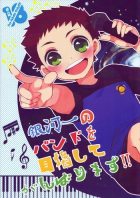 Gingaichi no Band o Mezashite Ganbarimasu!!