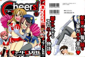 Cheers! 12 Ch. 94-99