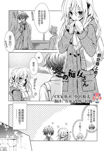 Monster Cock Fuyu no Chijo-san Gay Pissing