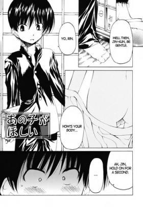 Anoko ga Hoshii   I Want that Boy