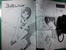 <<yoshida ke>> Yokohama Kaidashi Kikou Manga