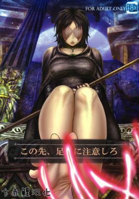 Kono Saki, Ashi ni Chuuishiro | Be Wary of Feet Ahead