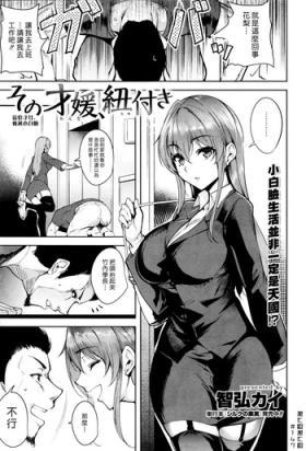 Sono Onna, Himotsuki