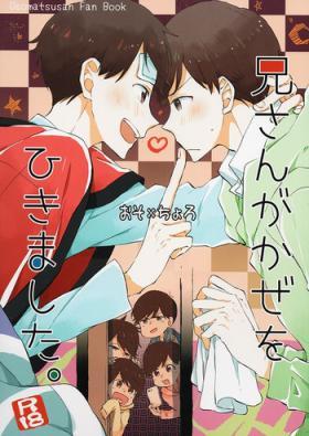 Nii-san ga Kaze o Hikimashita.