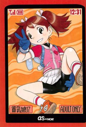 Hinnyuu Musume 17