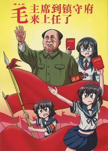 Mao-shuseki ga Chinjufu ni Chakunin shimashita