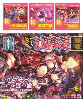 Tatakau Heroine Ryoujoku Anthology Toukiryoujoku 16