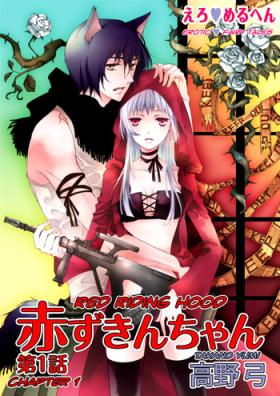Erotic Fairy Tales: Red Riding Hood chap.1