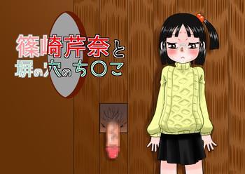 Shinozaki Serina to Hei no Ana no Chinko
