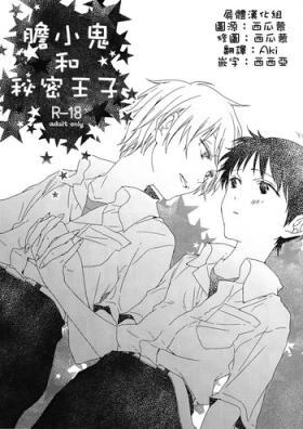 Interacial Yowamushi-kun to Himitsu Ouji | 膽小鬼和秘密王子 - Neon genesis evangelion Nurugel