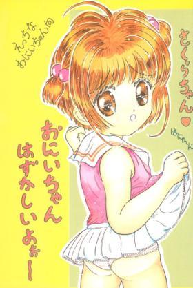 Sakurachan Hazukashii yo