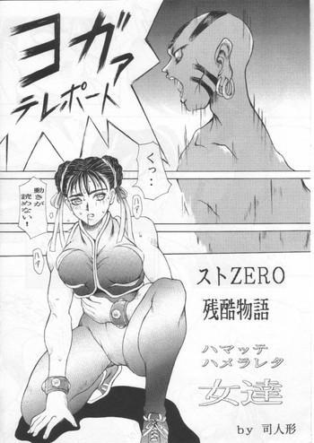Gay Brownhair SutoZERO Zankoku Monogatari Hamatte Hamerareta Onnatati - Street fighter Free Blow Job