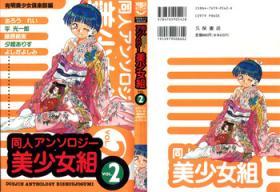 Doujin Anthology Bishoujo Gumi 2