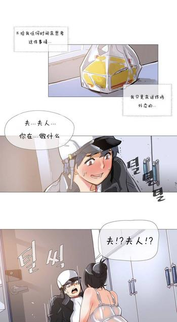 HouseHold Affairs 【卞赤鲤个人汉化】1~23话(持续更新中)
