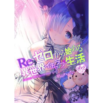 Re: Zero Kara Hajimeru Isekai Icha Love Seikatsu