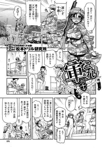 GunKore Guntai Kore de Iinoda