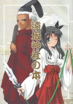 Tohsaka Jinja no Hon.