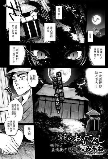 Ayakashi no Omotenashi   妖怪的盛情款待