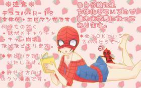 Depusupa modoki rakugaki manga ③