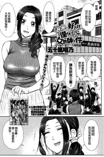 ○○○ Suki na Boku no Yome ga Jokyoushi na Kudan 1 Jikanme