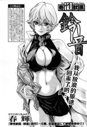 Kisei Juui Suzune Ch. 54