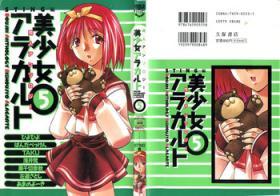 Doujin Anthology Bishoujo a La Carte 5