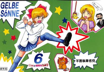 Gelbe Sónne 6chan no Omasena Himitsu