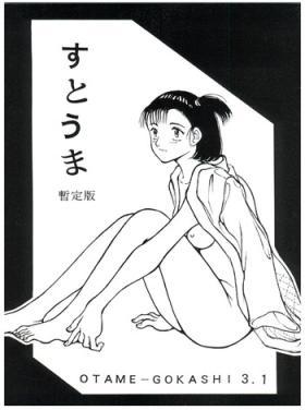 すとうま暫定版 OTAME-GOKASHI 3.1