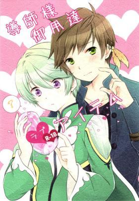 Doushi-sama Goyoutashi Love Item