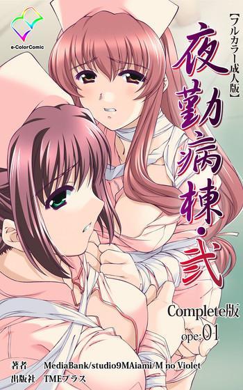 Yakin Byoutou・Ni ope:01 Complete Ban