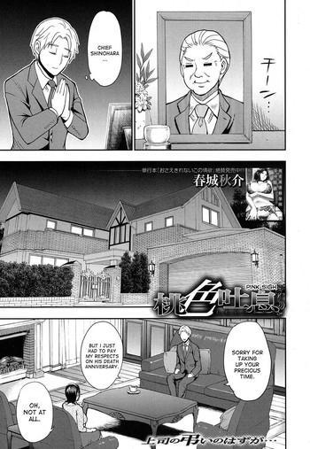 Momoiro Toiki | Pink Sigh
