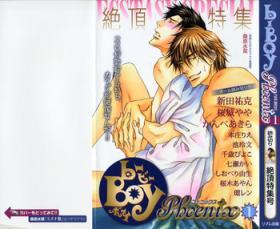 b-BOY Phoenix Vol.1 Zecchou Tokushuugou