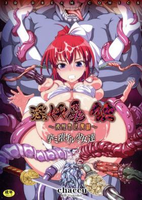 Inyouchuu ShokuHarami Ochiru Shoujo3