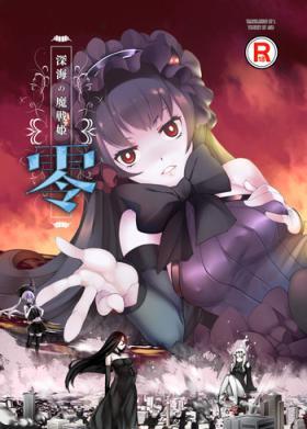 Shinkai no Masenki - Rei