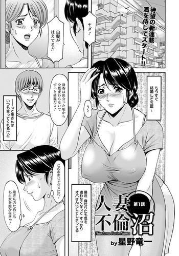 Hitozuma Furin Numa Ch. 1-4